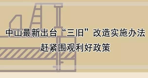 """产城创投 中山最新出台""""三旧""""改造实施办法。赶紧围观利好政策"""