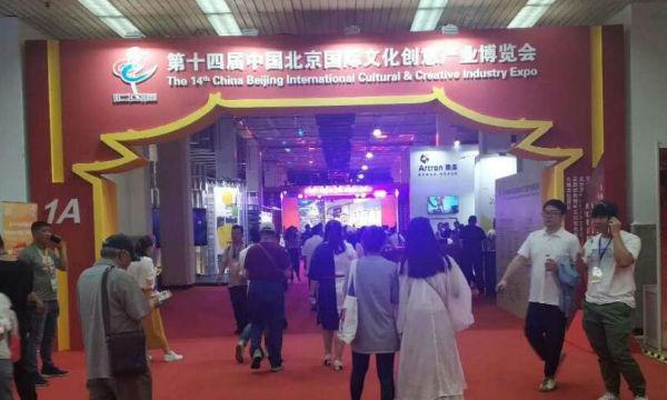 """北京朝阳昔日老厂区""""蝶变""""文化创意产业园区"""