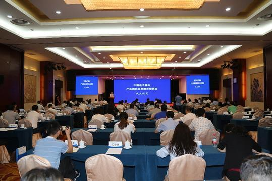 中国电子商会产业园区发展服务委员会在京成立