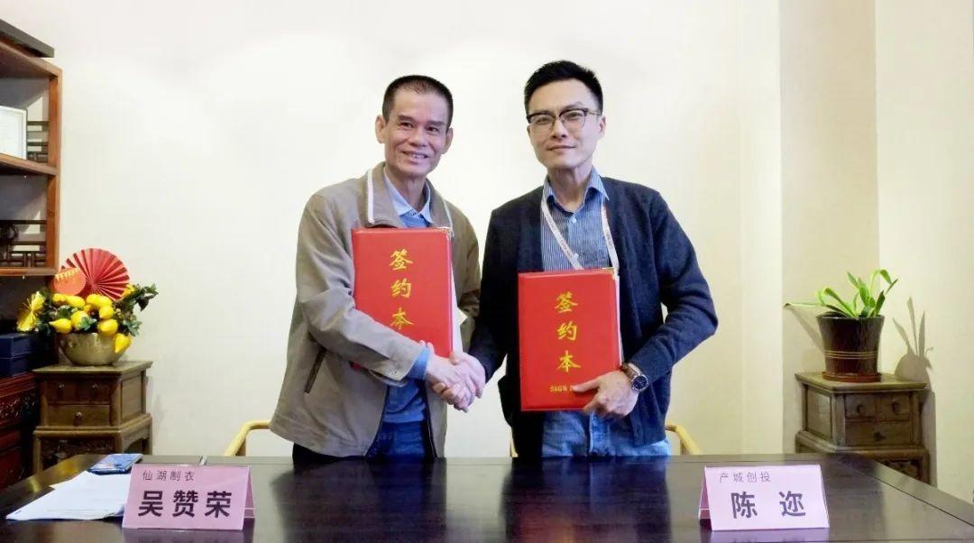 产城创投|仙湖公司与产城创投合作签约,中山又一全新产业项目正式启航