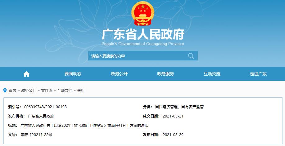 广东:推动制造业高质量发展,支持湛江、珠海、汕头大型产业园区建设