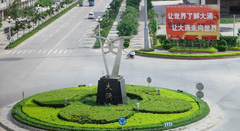 中山市大涌镇经济发展和科技信息局