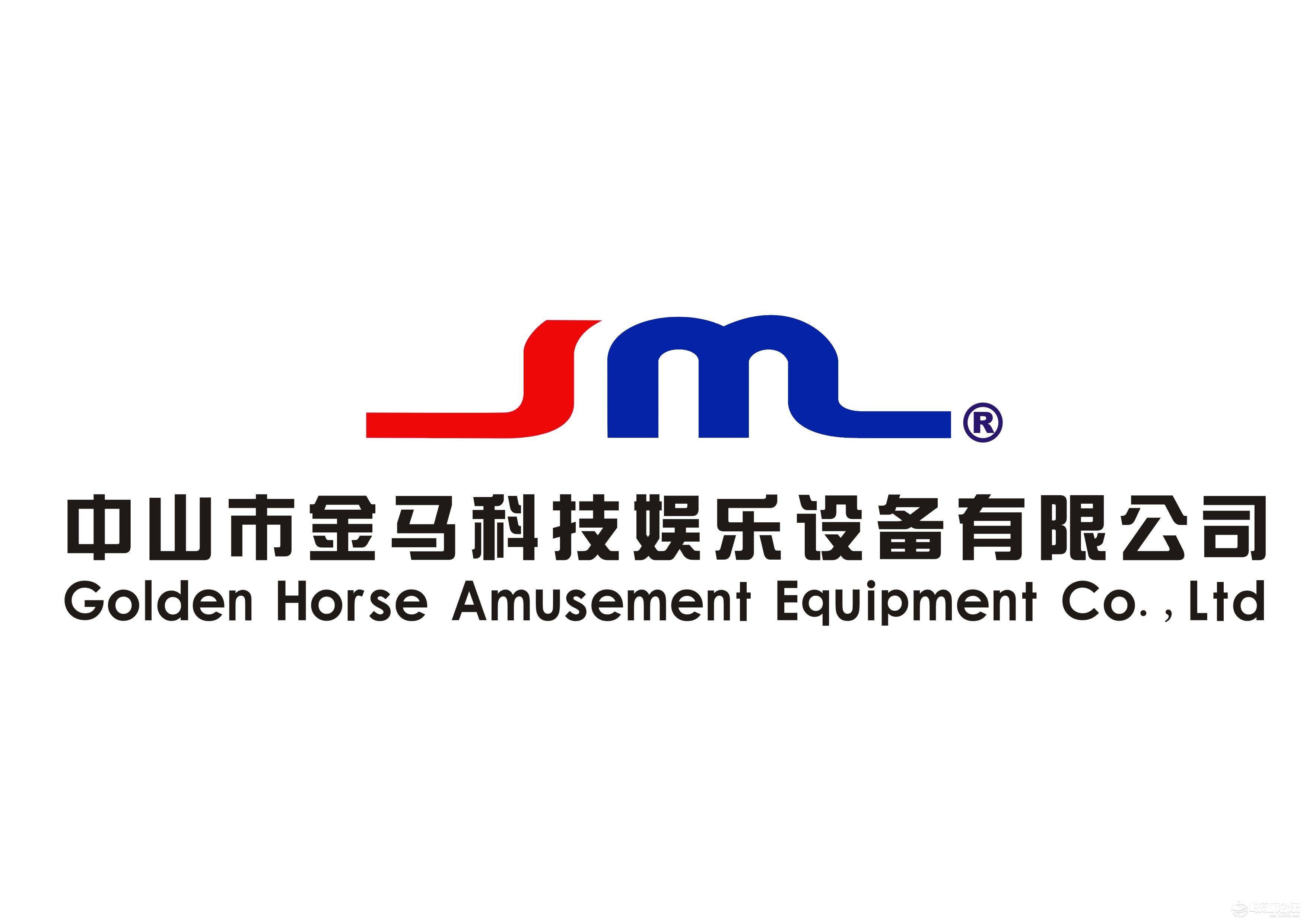中山市金马科技娱乐设备股份有限公司