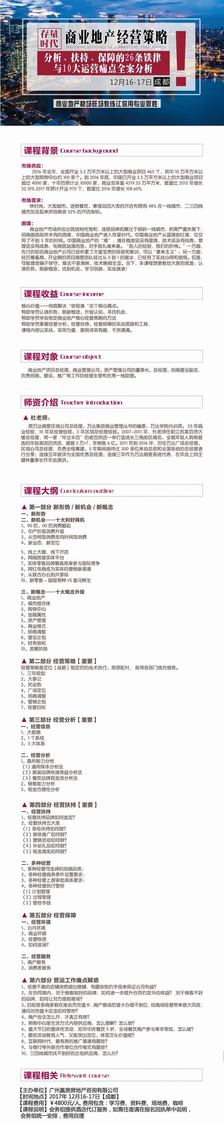 12月16-17日【成都】 《存量时代商业地产经营策略、分析、扶持、保障的26条铁律与10大运营痛点全案分析》