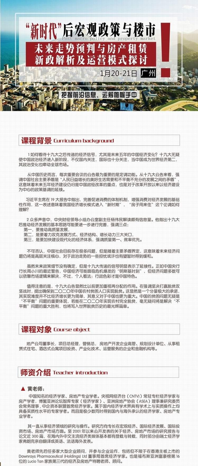 """1月20-21日【广州】《""""新时代""""后宏观政策与楼市未来走势预判与房产租赁新政解析及运营模式探讨》"""