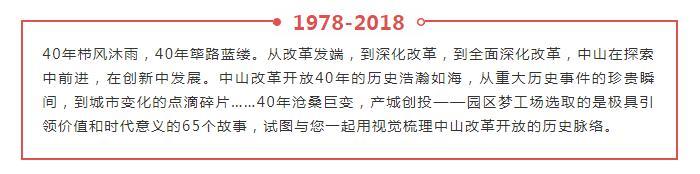 1978-2018年,改革开发40周年中山历史
