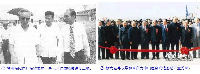 霍英东察建设工地,杨尚昆温泉开业剪彩