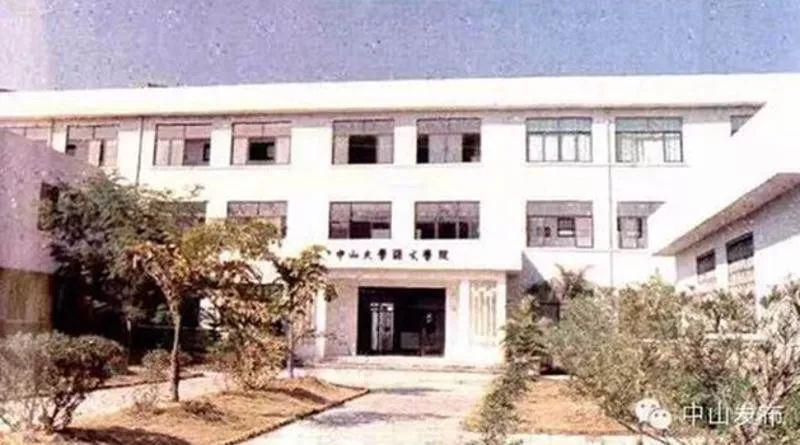 1986年,中山大学孙文学院批准成立