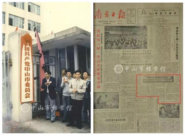 中华人民共和国国务院国函(1988)6号文件批准中山市升为地级市