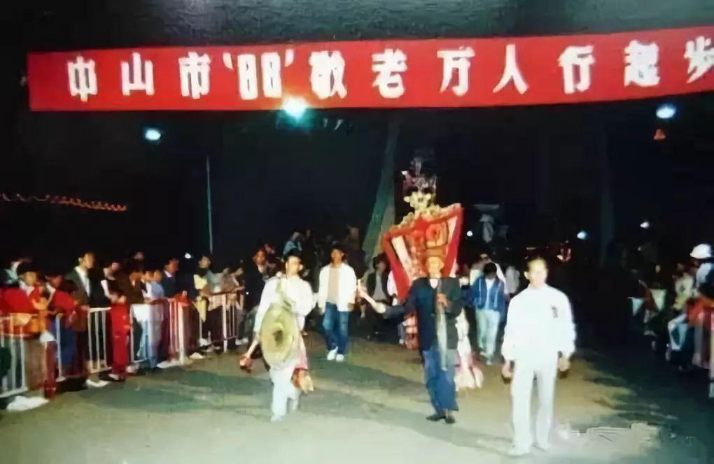 """1989年2月12日,大型社会公益活动""""中山慈善万人行"""""""