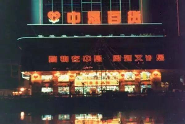 1997年8月20日动工的中山市孙文西路文化旅游步行街