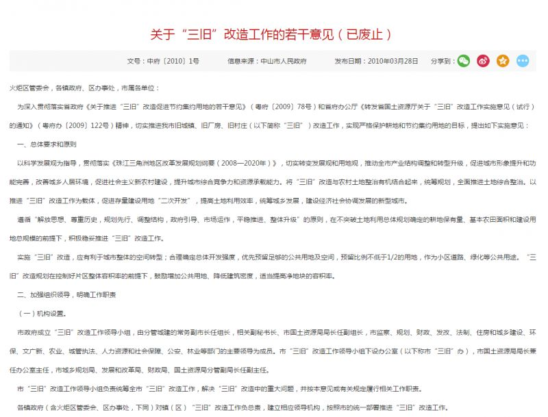 广珠城轨于2011年1月7日正式启用