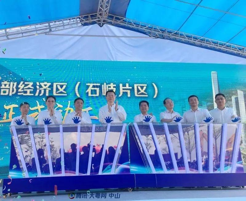 2018年8月3日,中山(石岐)总部经济区动工仪式于富康北路隆重举行。