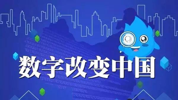 数字改变中国