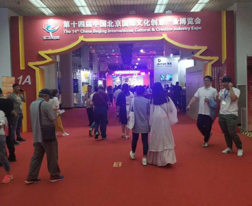 第十四届北京文博会