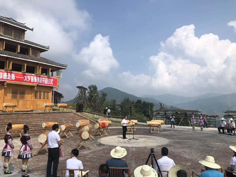受邀参与大歹苗寨景区开园仪式