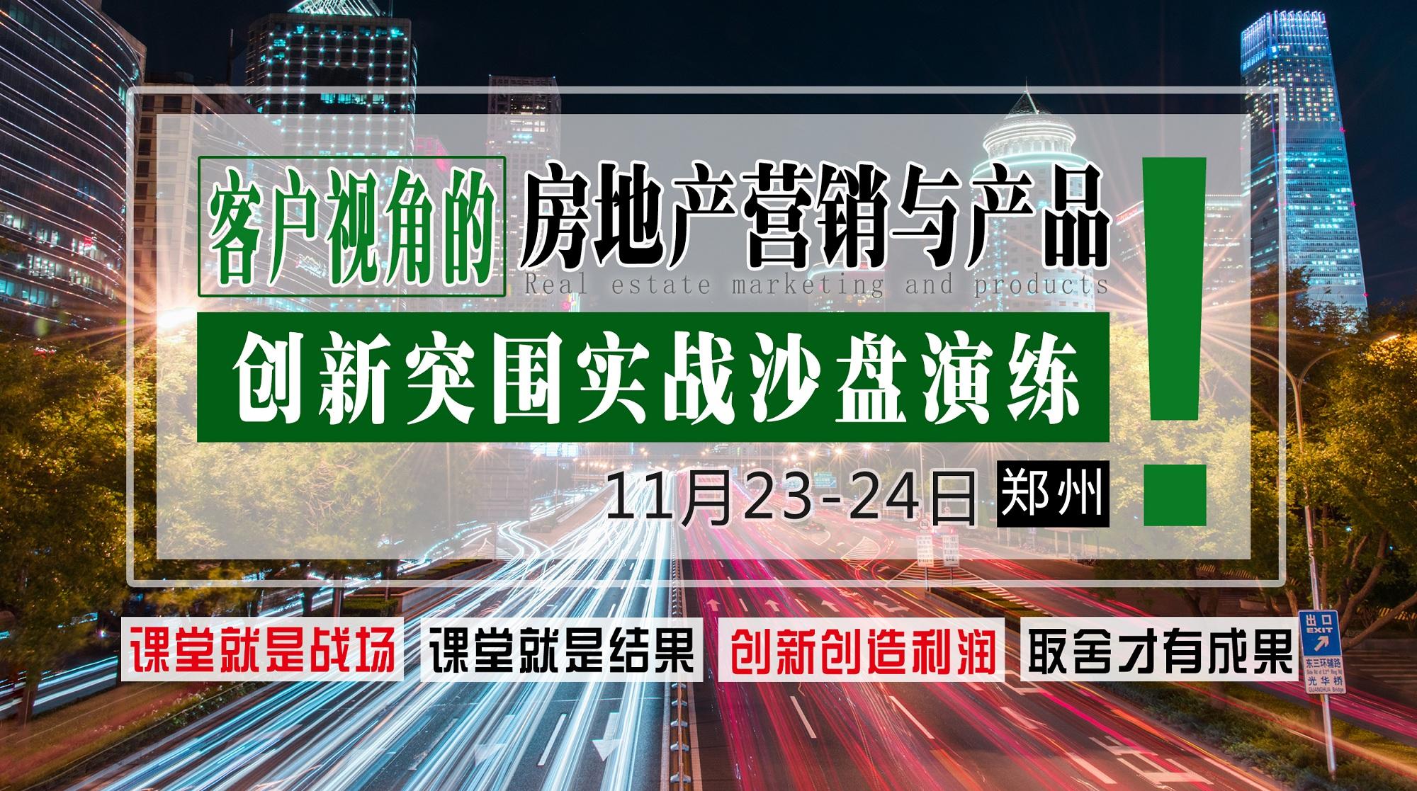 11月23-24日【郑州】《客户视角的房地产营销与产品创新突围实战沙盘演练》
