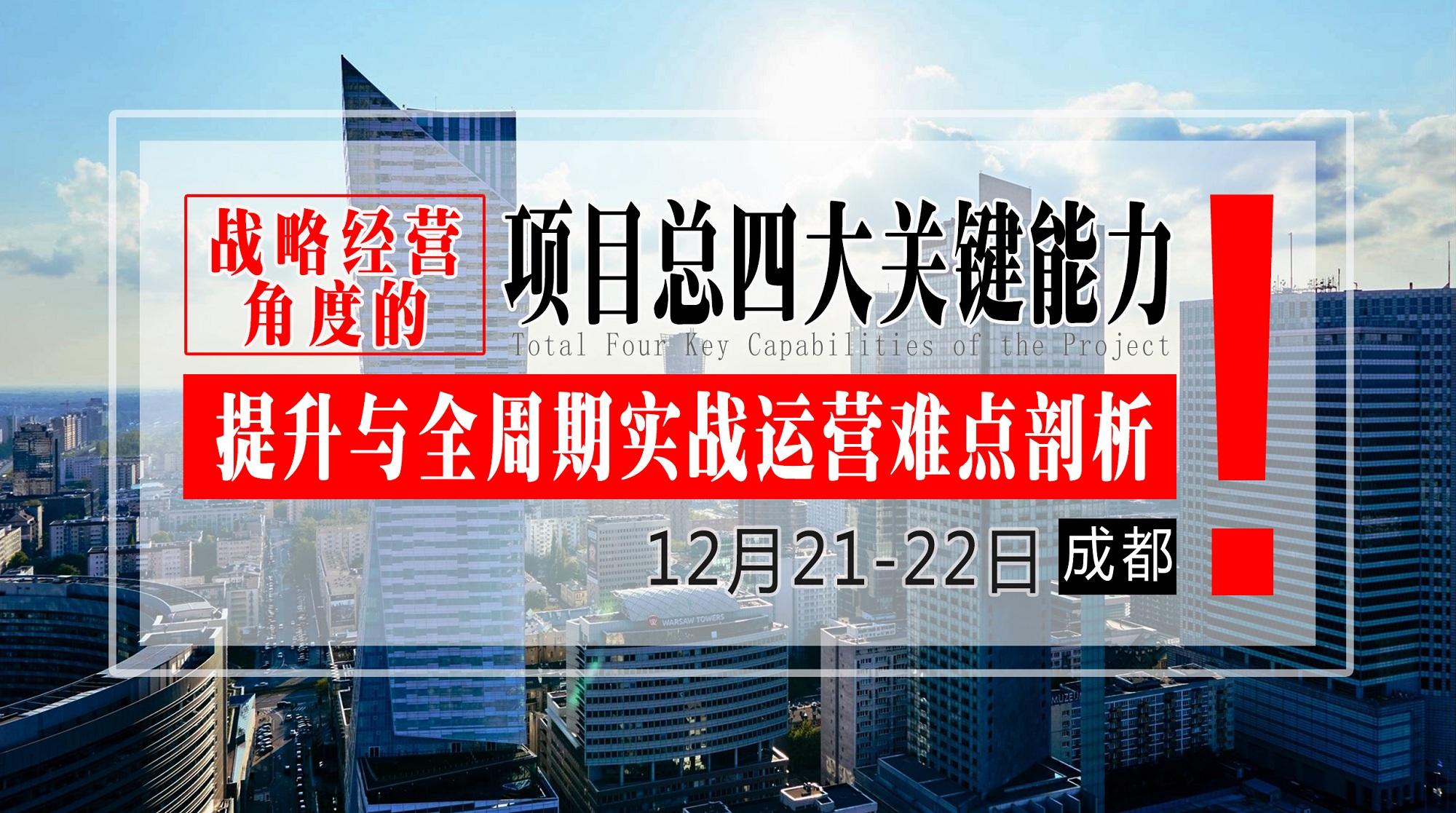 12月21-22日【成都】《战略经营角度的项目总四大关键能力提升与全周期实战运营难点剖析》